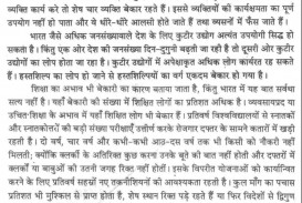 022 Essay Example On Character In Hindi 100052 Thumb Frightening My Favourite Cartoon Shin Chan Development Importance Of Letter