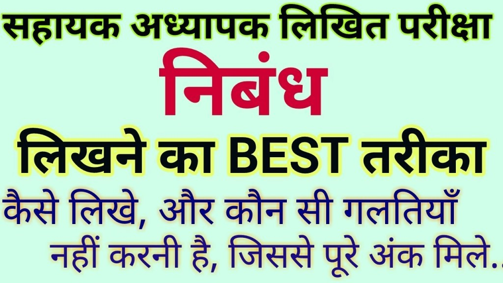 022 Essay Example On Swadesh Prem In Hindi Wonderful Pdf With Headings Desh Large