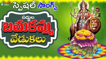 022 Essay On Bathukamma In Telugu Maxresdefault Dreaded Short Language 360