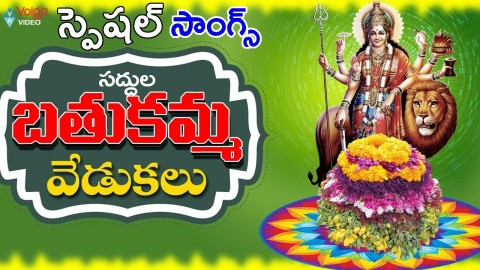 022 Essay On Bathukamma In Telugu Maxresdefault Dreaded Short Language 480