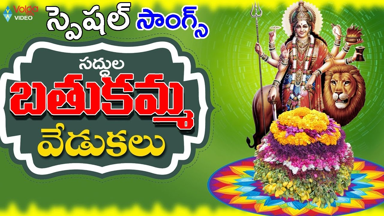 022 Essay On Bathukamma In Telugu Maxresdefault Dreaded Short Language Full