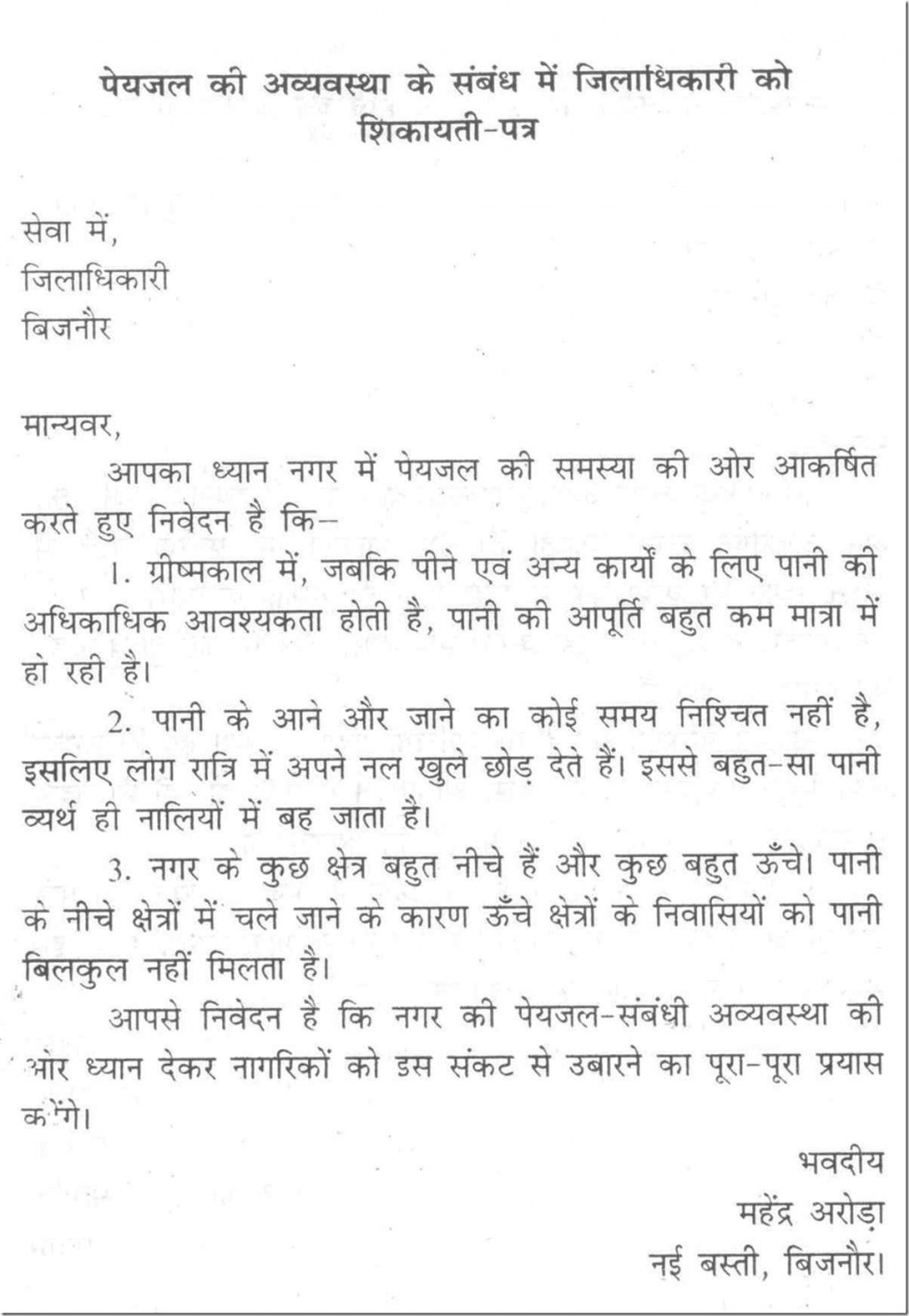 022 Essay On Electricity In Hindi Example 00064 Thumb Imposing Veto Power Youth Problem Language Large