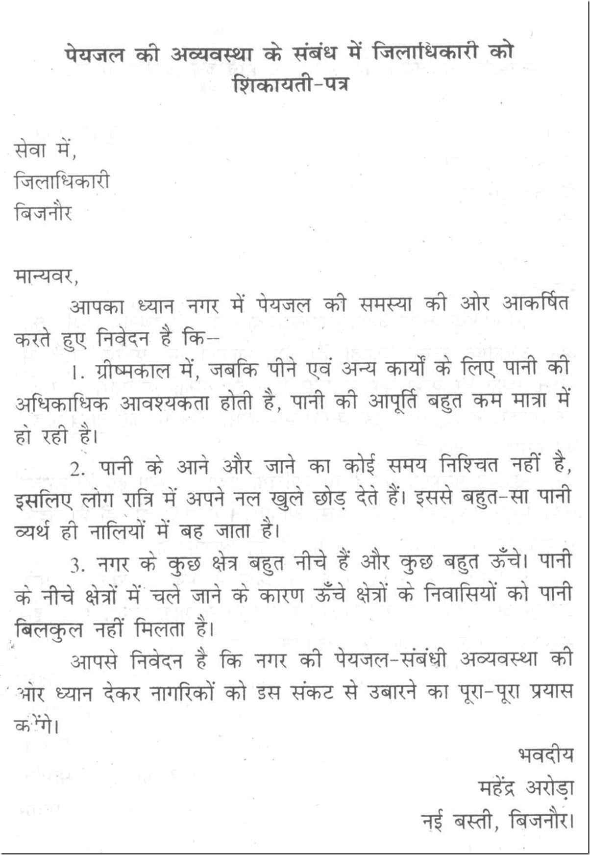 022 Essay On Electricity In Hindi Example 00064 Thumb Imposing Veto Power Youth Problem Language Full