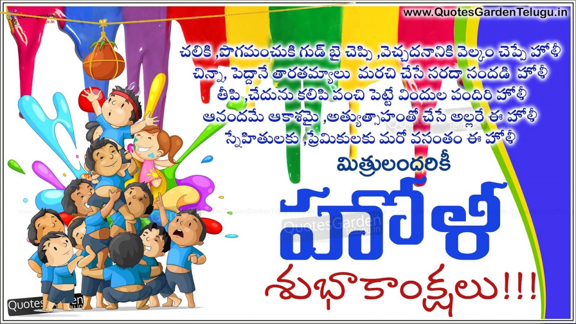 022 New2blatest2btelugu2bholi2bgreetings2bwallpapers Holi Festival Essay Top Of Colours In Hindi Punjabi Language For Class 2 1920