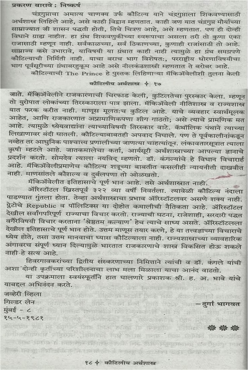 023 Durgabhagwatcomparisonofkautilyawithmachiavelli Essay My Mom Astounding On Mother In Hindi For Class 5 The Moment Of Success Narrative 1 Large