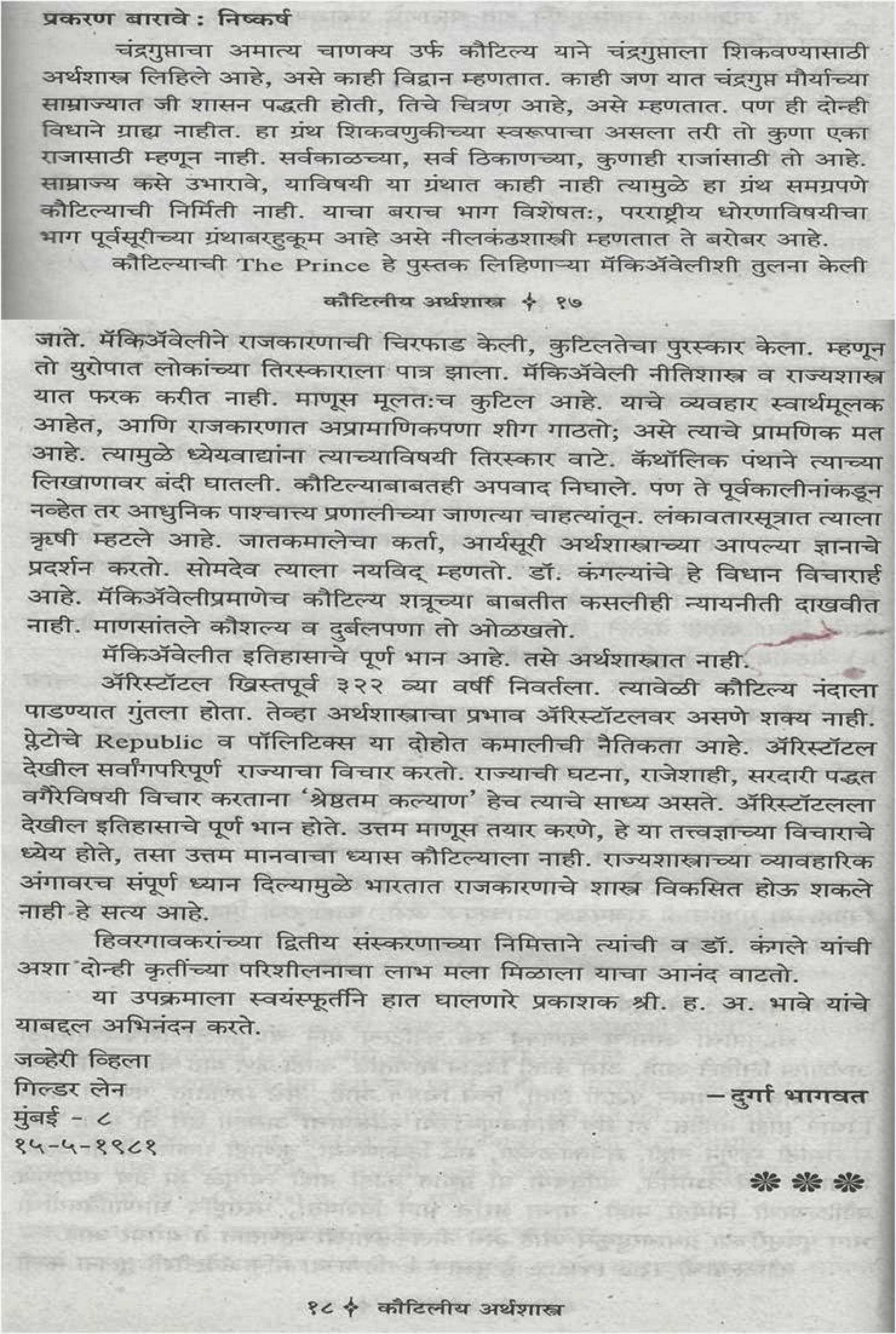 023 Durgabhagwatcomparisonofkautilyawithmachiavelli Essay My Mom Astounding On Mother In Hindi For Class 5 The Moment Of Success Narrative 1 1920