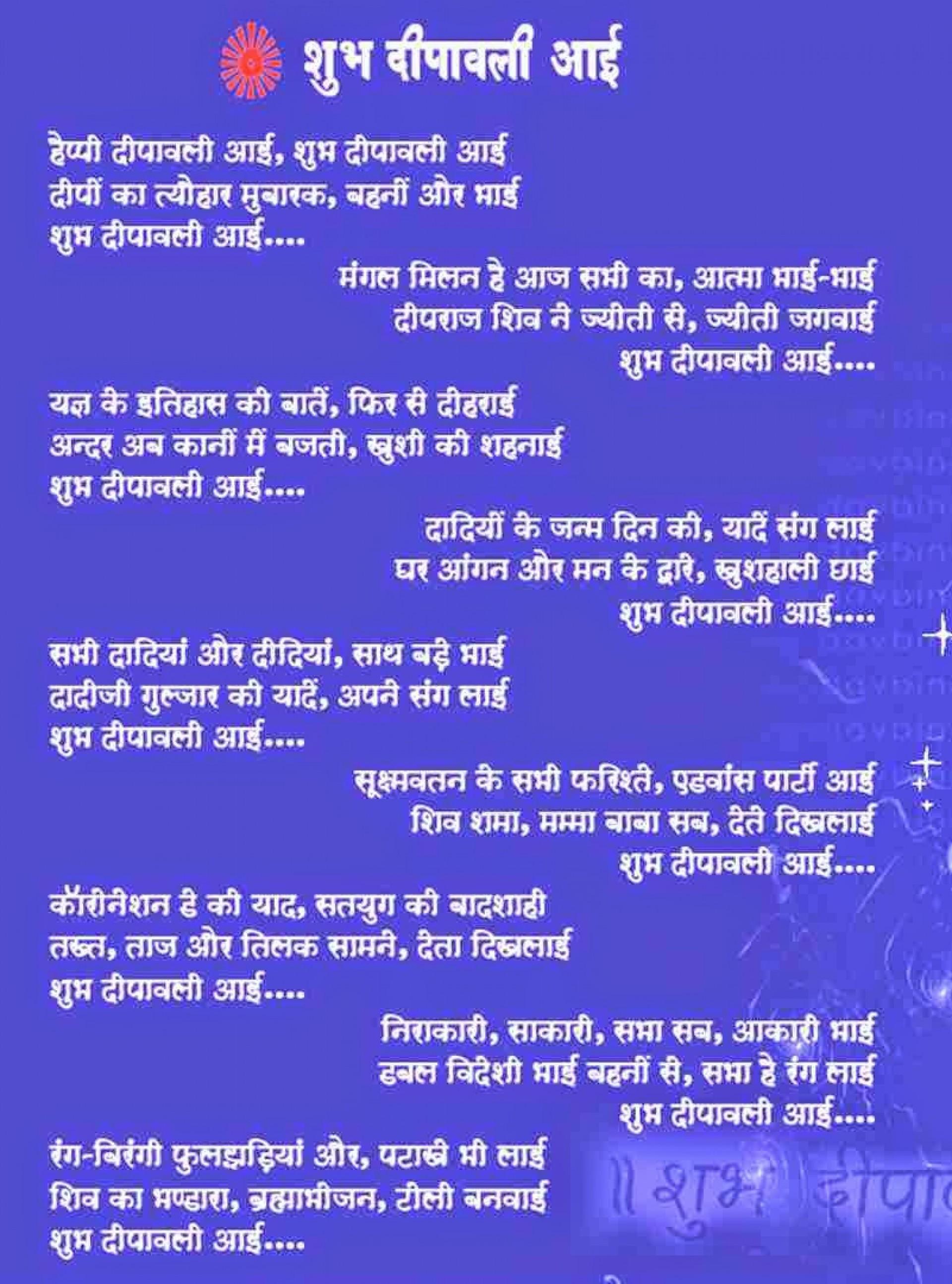 023 Essay Example Diwali20poem20kavita20hindi20english20kids20school20project202 For Diwali In Fantastic Hindi On 50 Words Class Short 3 1920