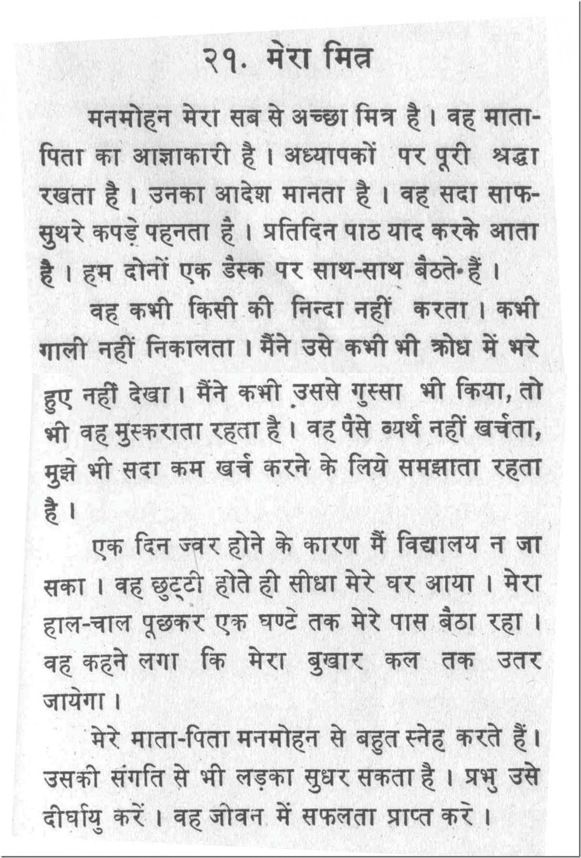 023 Essay Example Global Terrorism In Outstanding Hindi 1920