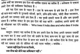 023 Essay Example J0a3vmc Makar Sankranti In Surprising Hindi Pdf Download 2018
