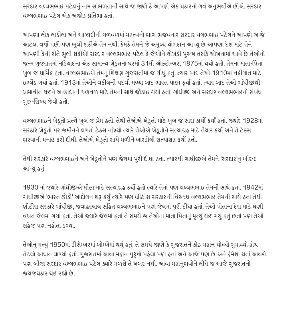 023 Essay Example On Unity In Fascinating Hindi Hindu Muslim Statue Of Importance Large