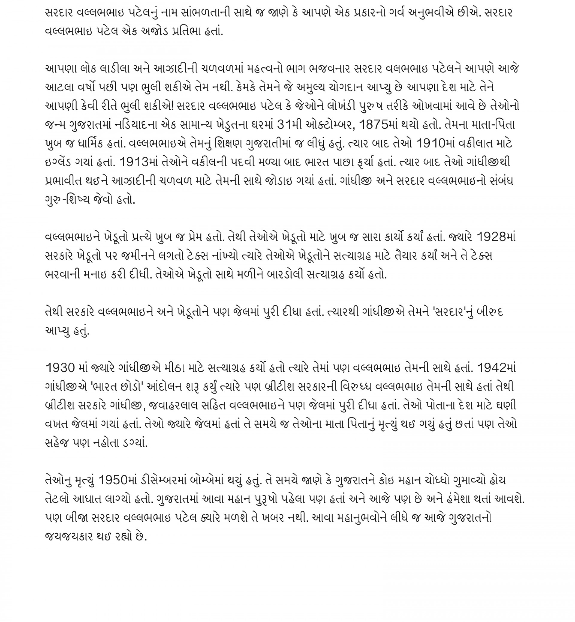 023 Essay Example On Unity In Fascinating Hindi Importance Of Diversity National 1920
