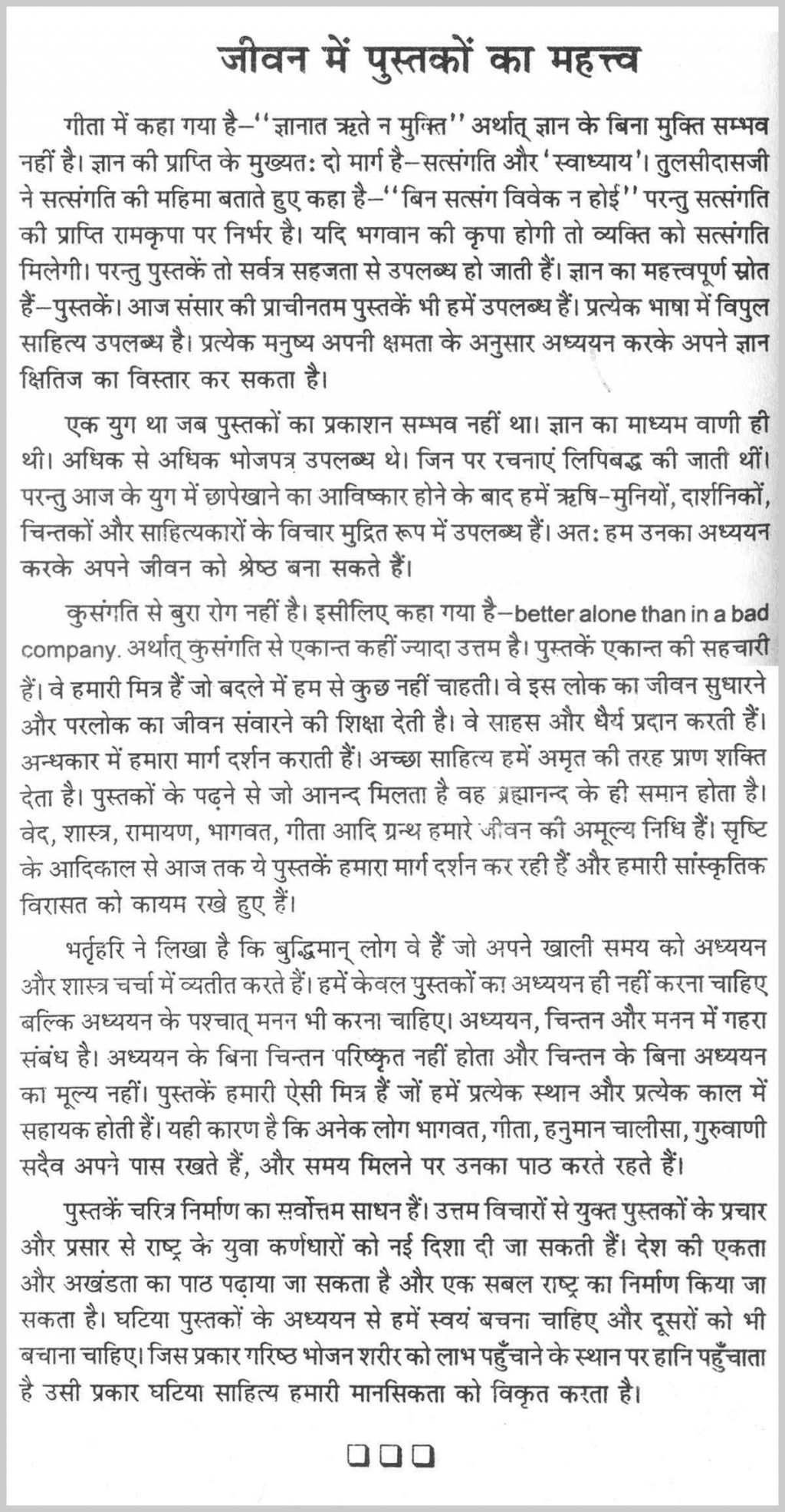023 Friends Essay Example Of Trees Our Best My Importance In Life Marvelous For Class 2 Introduction Friend Hindi Large