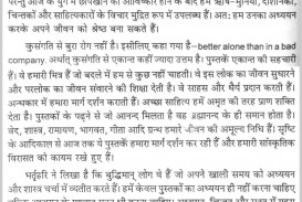023 Friends Essay Example Of Trees Our Best My Importance In Life Marvelous For Class 2 Introduction Friend Hindi