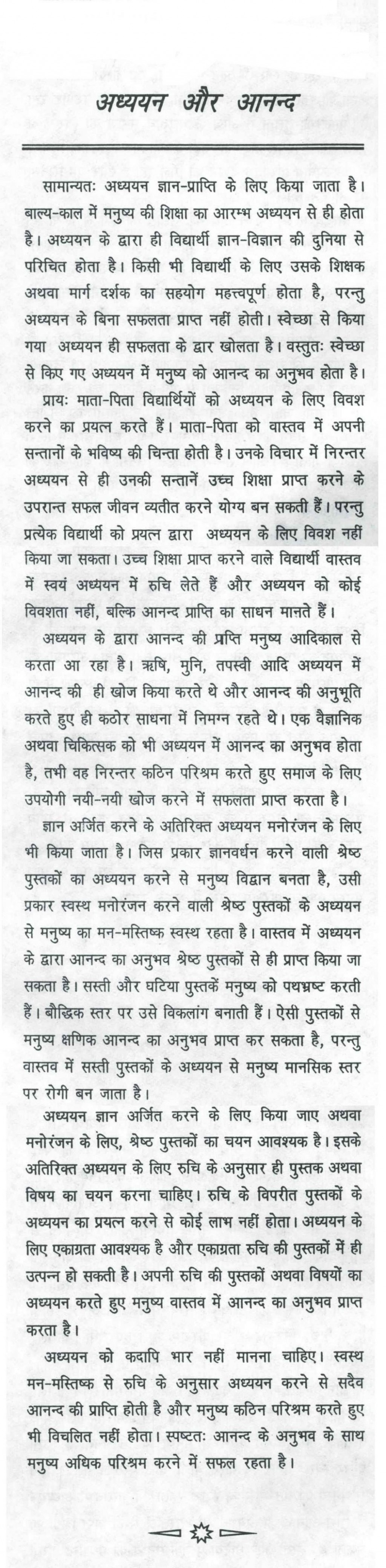 024 Books And Reading Essay Example On Pleasure Of In Hindi Close 10019 Poetry Outstanding Benefits Book English For Class 6 My Hobby Large