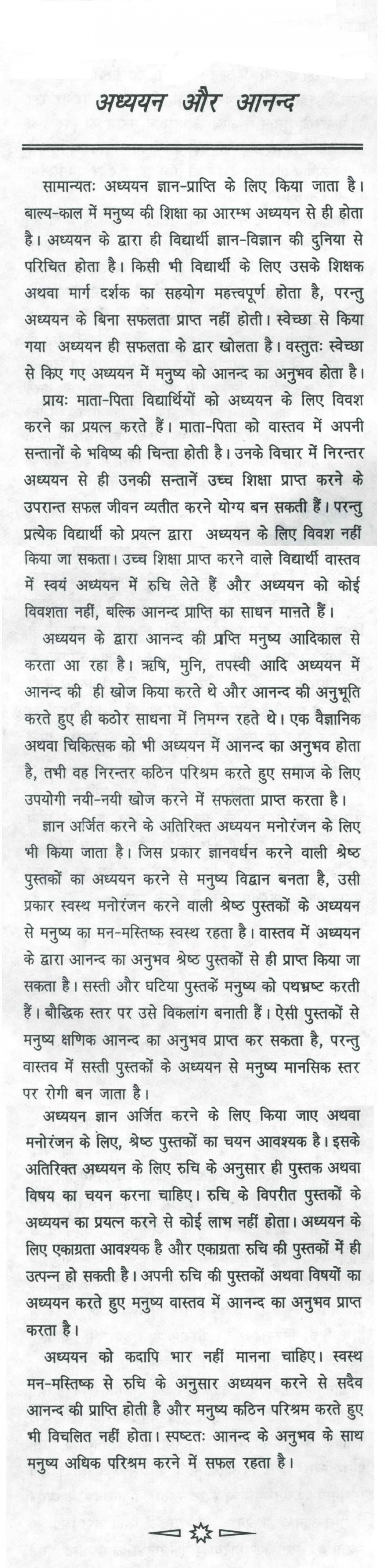 024 Books And Reading Essay Example On Pleasure Of In Hindi Close 10019 Poetry Outstanding Benefits Book English For Class 6 My Hobby 1920