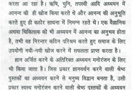 024 Books And Reading Essay Example On Pleasure Of In Hindi Close 10019 Poetry Outstanding Benefits Book English For Class 6 My Hobby