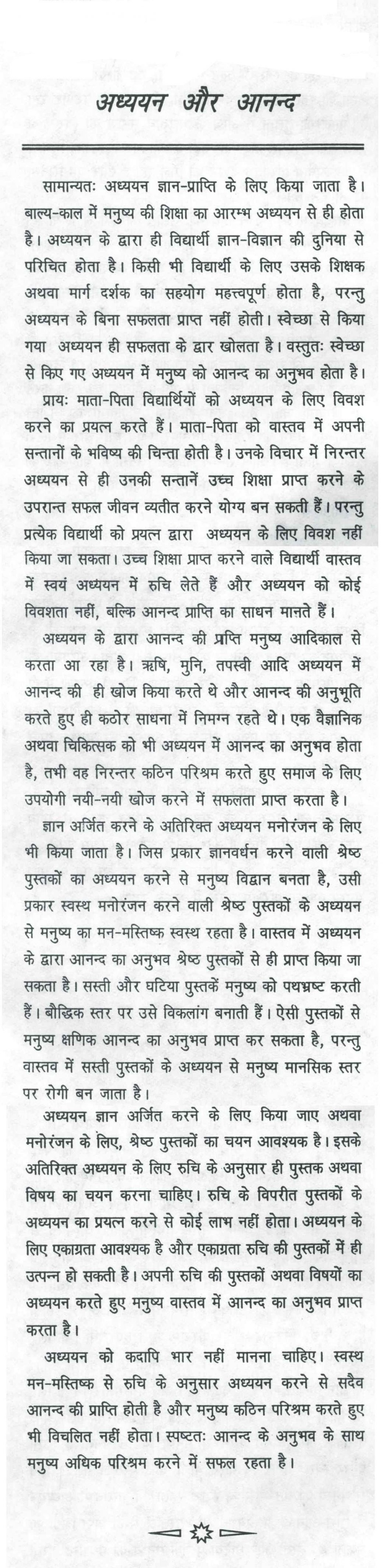 024 Books And Reading Essay Example On Pleasure Of In Hindi Close 10019 Poetry Outstanding Benefits Book English For Class 6 My Hobby Full