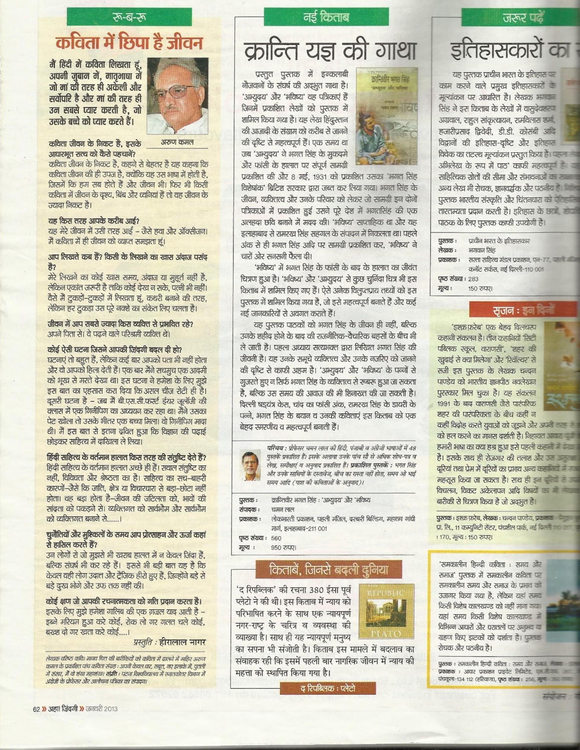 024 Essay Example On Bhagat Singh In Marathi Ahazindagi Jan Unique Short 100 Words 1920