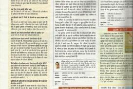 024 Essay Example On Bhagat Singh In Marathi Ahazindagi Jan Unique Short 100 Words