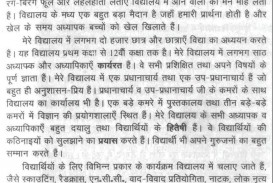 024 First Day Of School Essay Thumb In Middle My Writing Secondary American America New Essays Narrative Primary High Hindi 936x1459 Marvelous Titles For Class 4