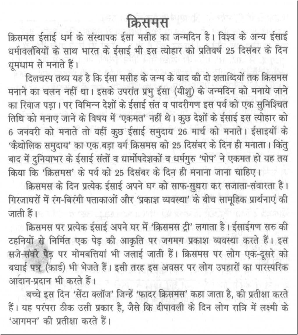 024 Makar Sankranti In Hindi Essay Example 10040 Thumb Surprising Pdf Download 2018 Large