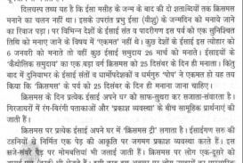 024 Makar Sankranti In Hindi Essay Example 10040 Thumb Surprising Pdf Download 2018