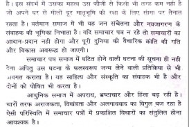 024 My Country Essay In Hindi Example Kk0052 Thumb Phenomenal 10 Lines Is Great