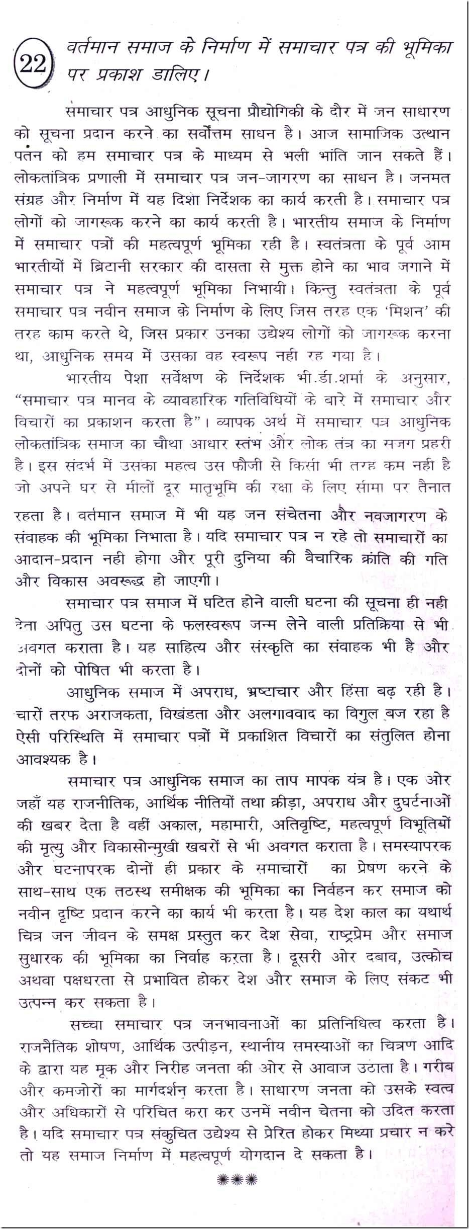 024 My Country Essay In Hindi Example Kk0052 Thumb Phenomenal 10 Lines Is Great Full