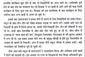 025 0020031 Thumb Essay Example Global Terrorism In Outstanding Hindi