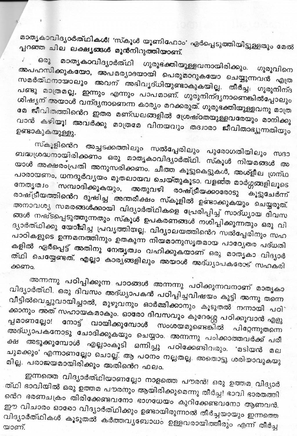 025 Essay Example Image20420 20copy On Unbelievable Mother Virtues Of Mary Tongue In Malayalam Large