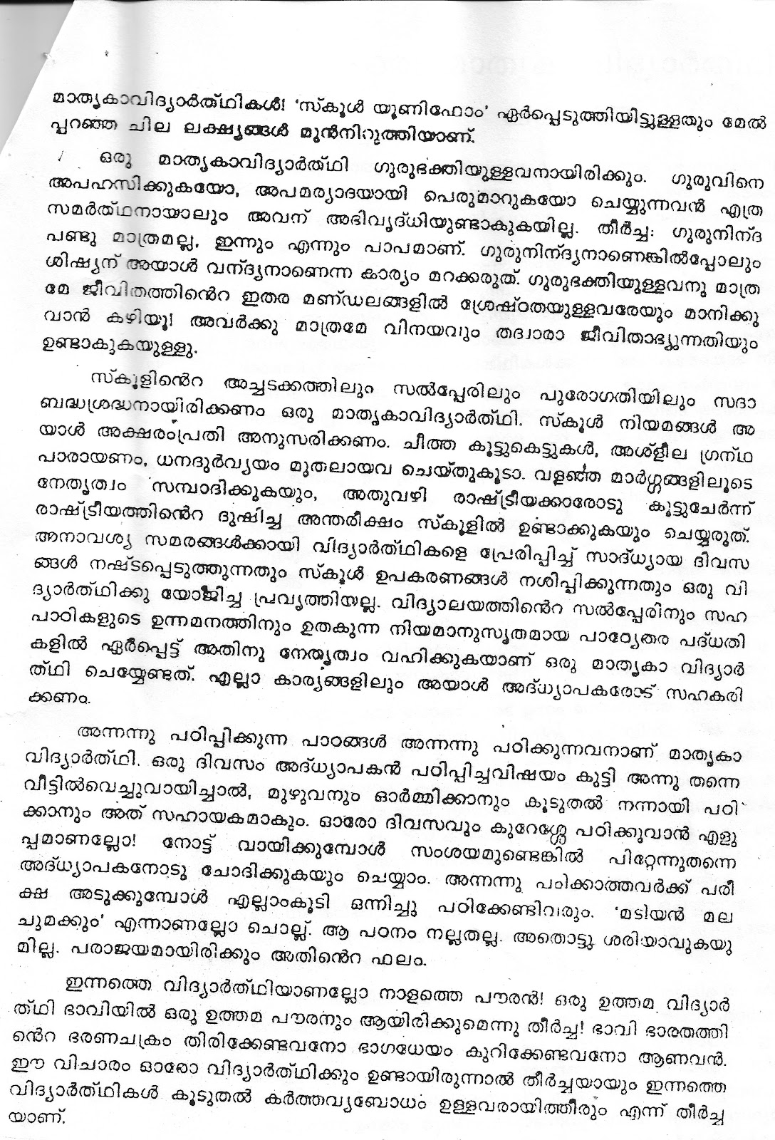025 Essay Example Image20420 20copy On Unbelievable Mother Virtues Of Mary Tongue In Malayalam Full