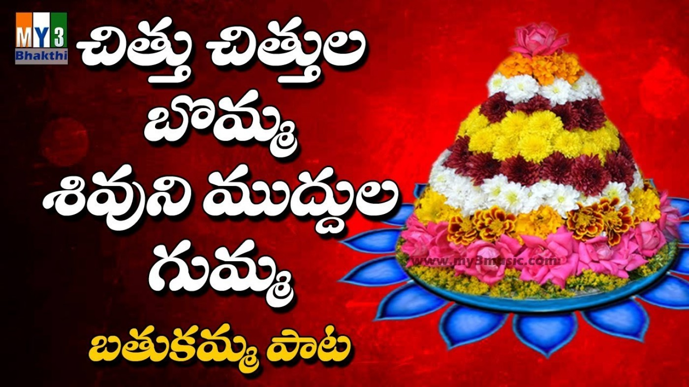 025 Essay Example Maxresdefault On Bathukamma In Dreaded Telugu Short Language 1400