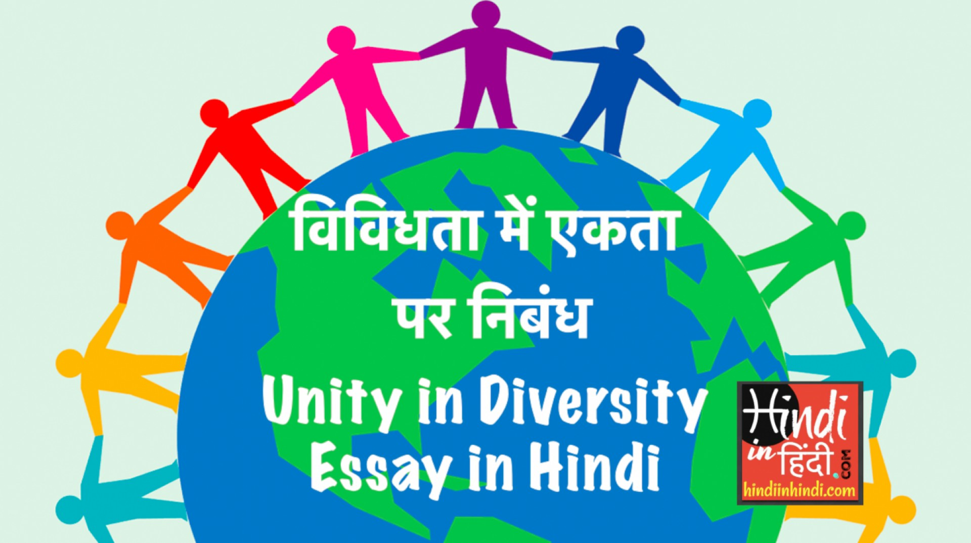025 Essay Example On Unity In Hindi Diversity Jph  Fascinating Hindu Muslim Statue Of Importance1920