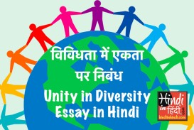 025 Essay Example On Unity In Hindi Diversity Jph  Fascinating Hindu Muslim Statue Of Importance