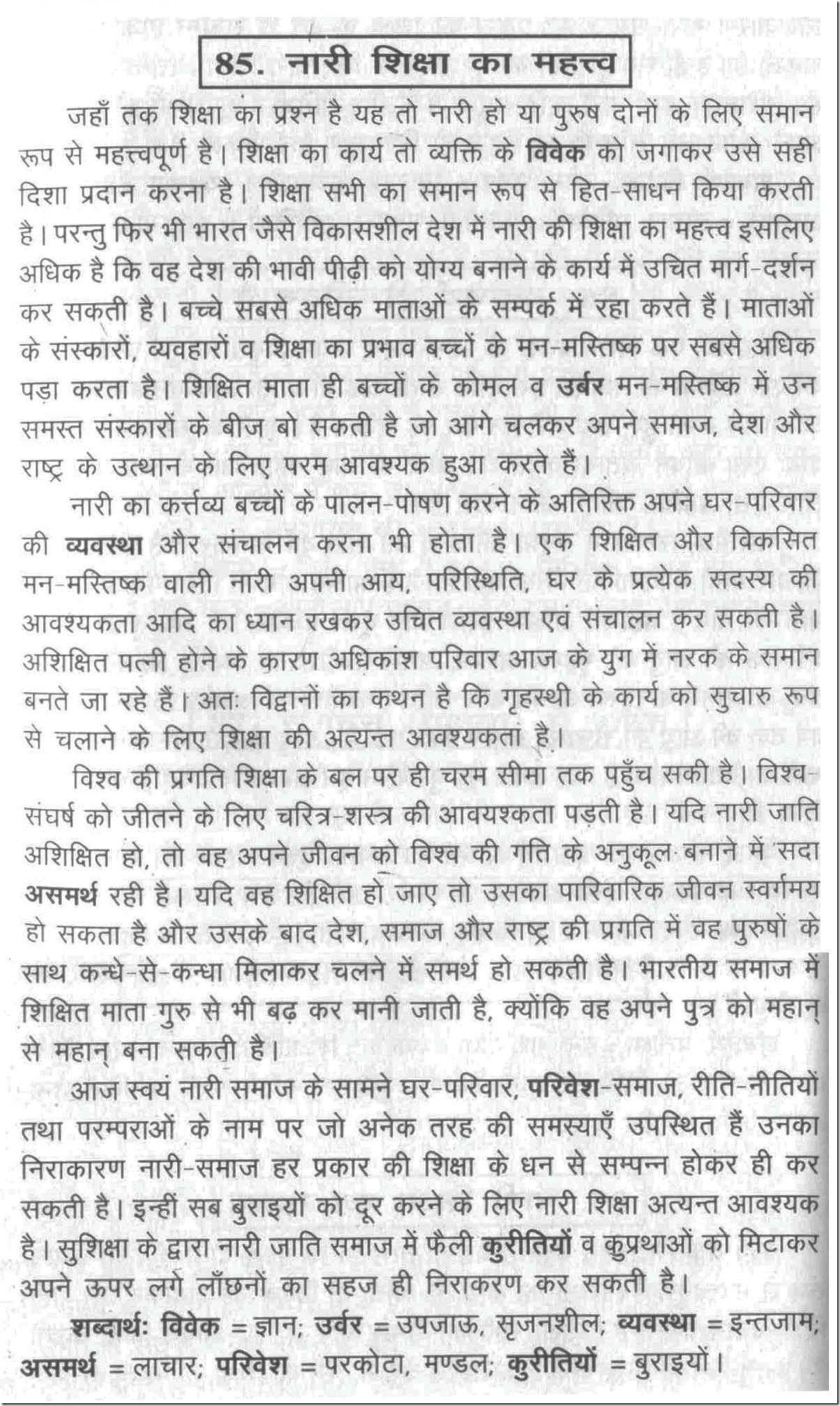 025 Essay On Women 100085 Thumb Incredible Education Women's Rights In India Hindi Health 1920