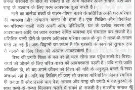 025 Essay On Women 100085 Thumb Incredible Education Women's Rights In India Hindi Health