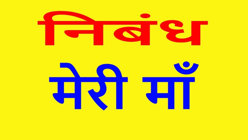 025 My Country Essay In Hindi Example Phenomenal 10 Lines Is Great Large