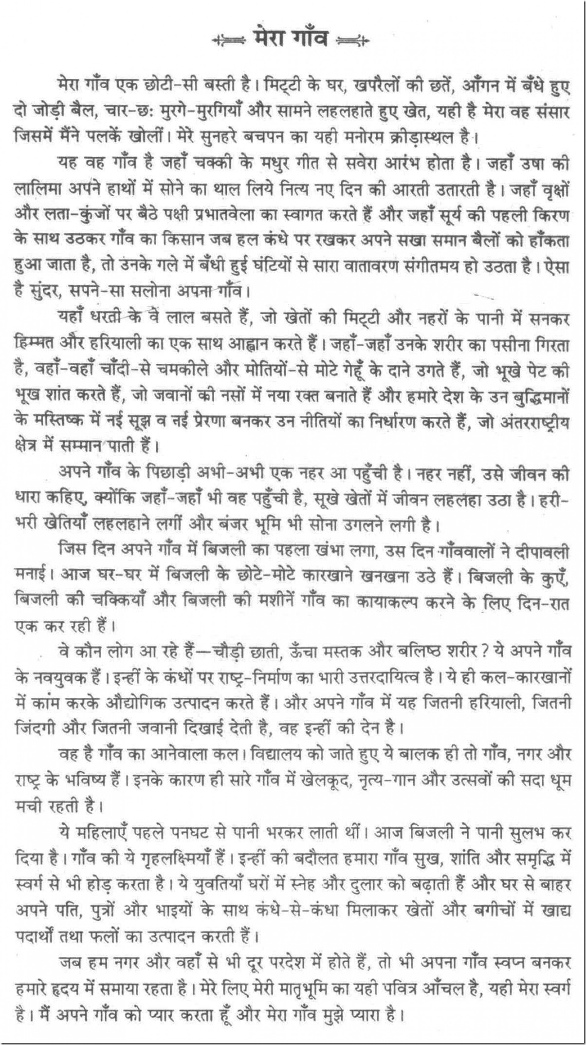 026 Essay Ambition Village Marathi On My Teaching In Life To Become Teacher Doctor Hindi Wikipedia Chartered Accountant Short Software Engineer Pilot An Economist Computer Unusual Language Quotes Quotations 1920