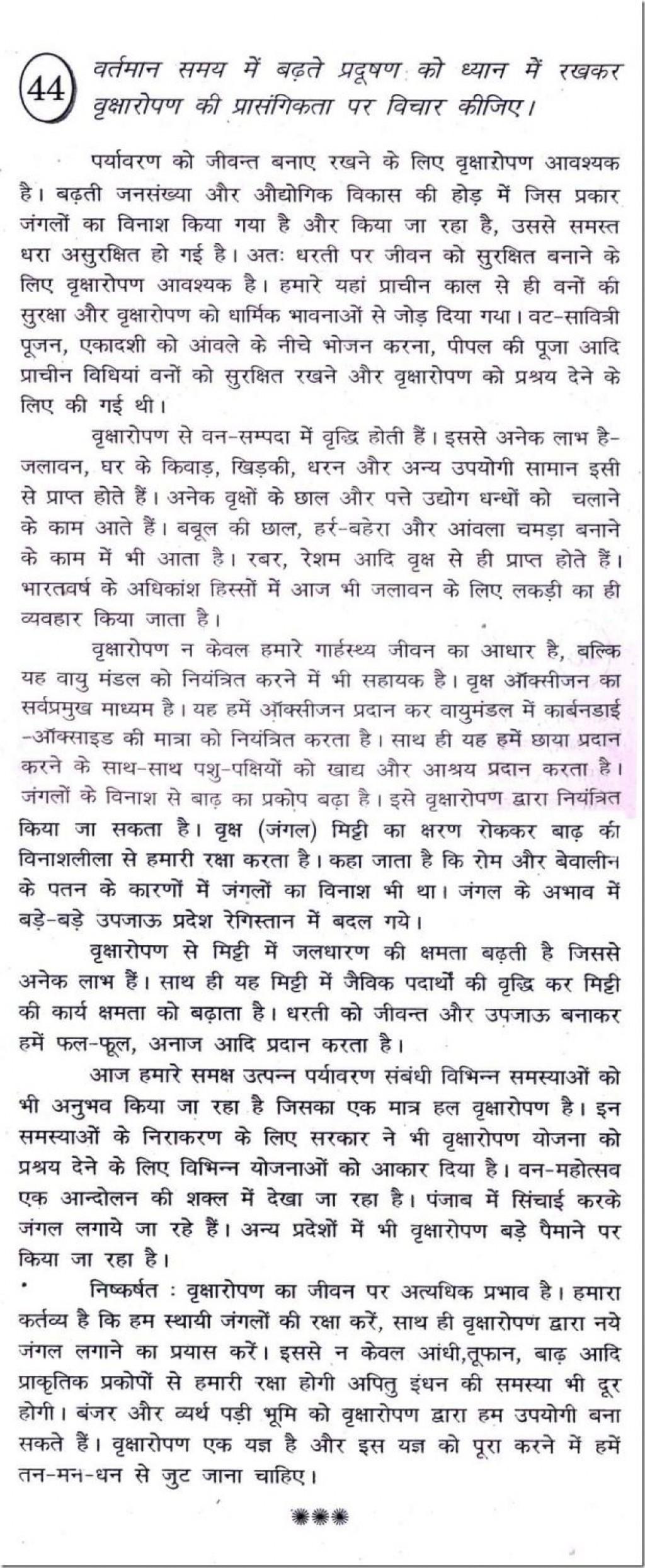 026 Essay Example On Bhagat Singh In Marathi Thumb Telugu Sanskrit Words English Hindi Punjabi Short Urdu Kannada Language Unique 100 Large