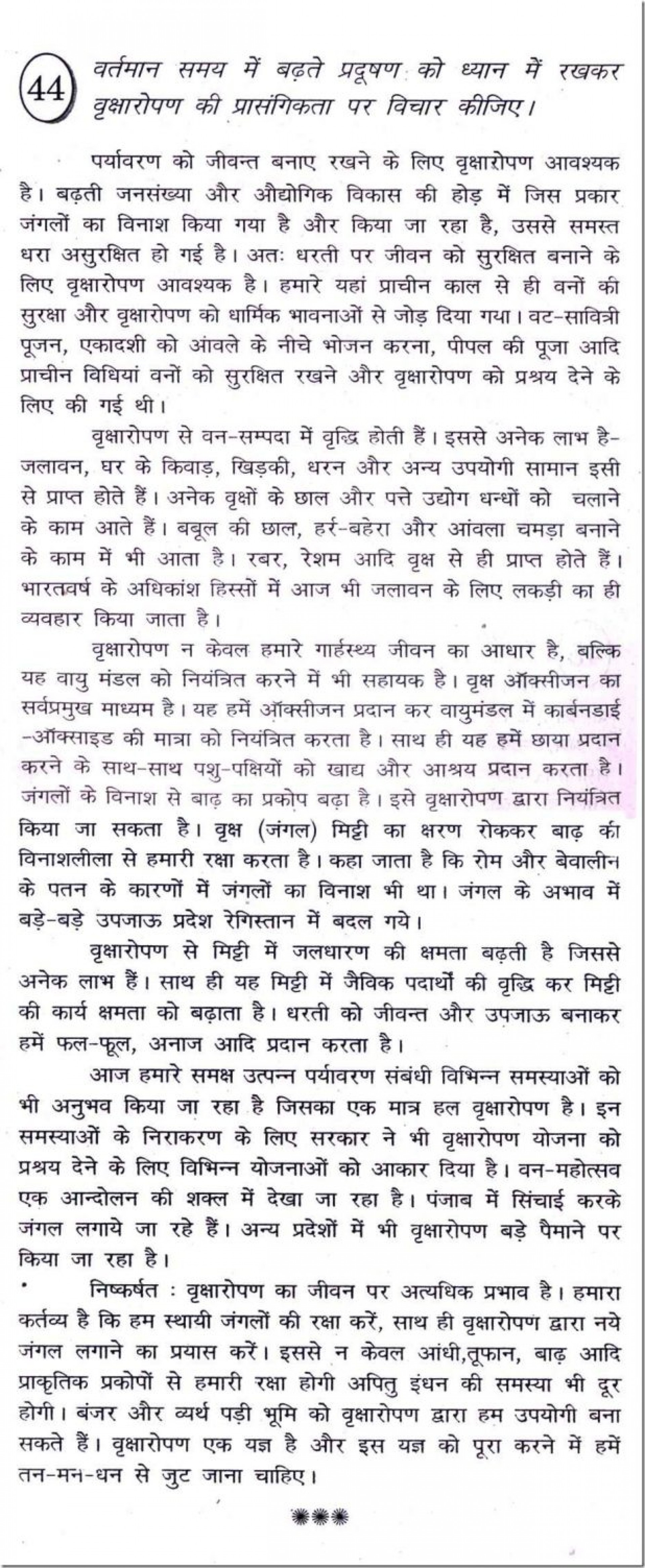 026 Essay Example On Bhagat Singh In Marathi Thumb Telugu Sanskrit Words English Hindi Punjabi Short Urdu Kannada Language Unique 100 1920