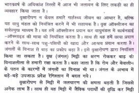 026 Essay Example On Bhagat Singh In Marathi Thumb Telugu Sanskrit Words English Hindi Punjabi Short Urdu Kannada Language Unique 100