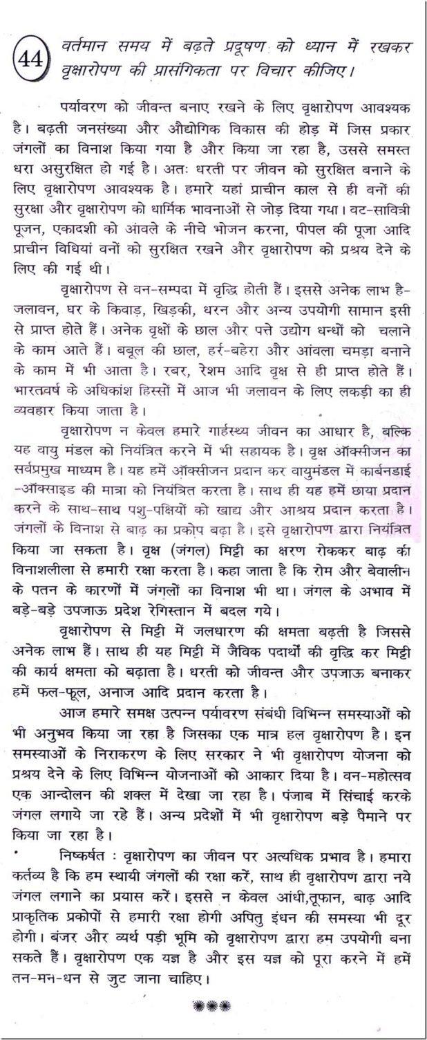 026 Essay Example On Bhagat Singh In Marathi Thumb Telugu Sanskrit Words English Hindi Punjabi Short Urdu Kannada Language Unique 100 Full
