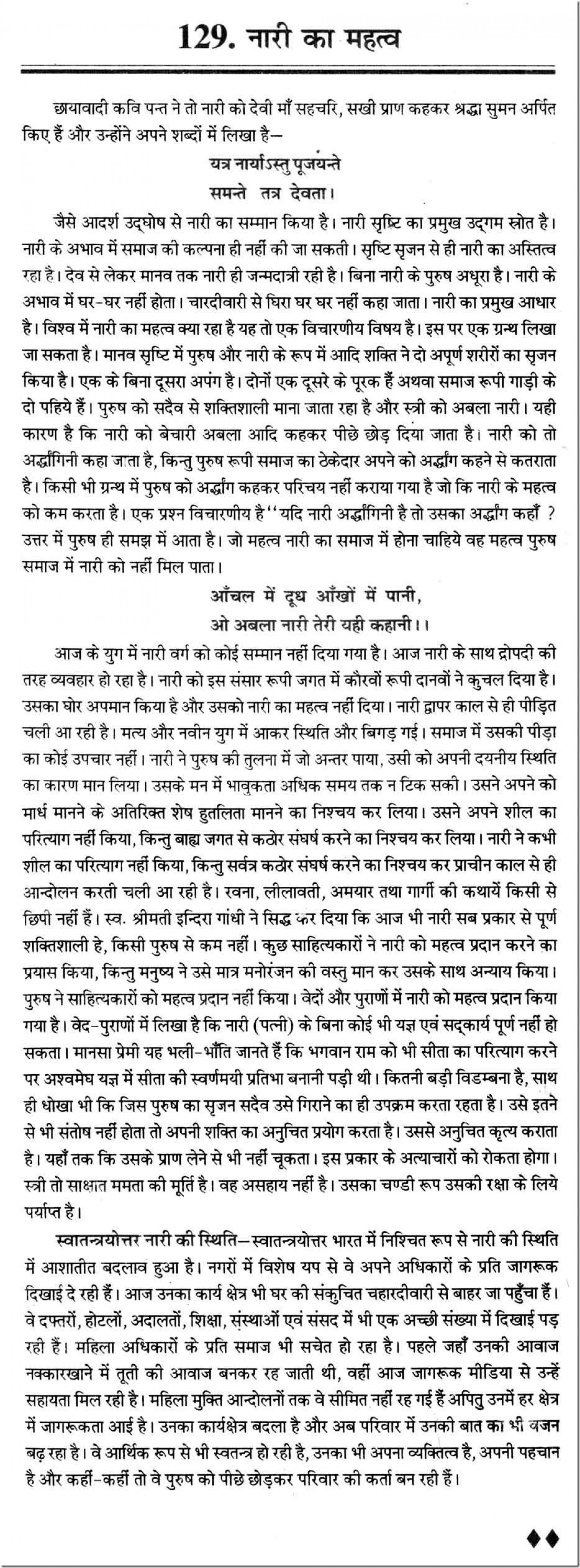 026 Essay On Women 10130 Thumb Incredible Women's Rights In India Short Empowerment 1920