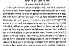 026 Essay On Women 10130 Thumb Incredible Education Women's Rights In India Hindi Health