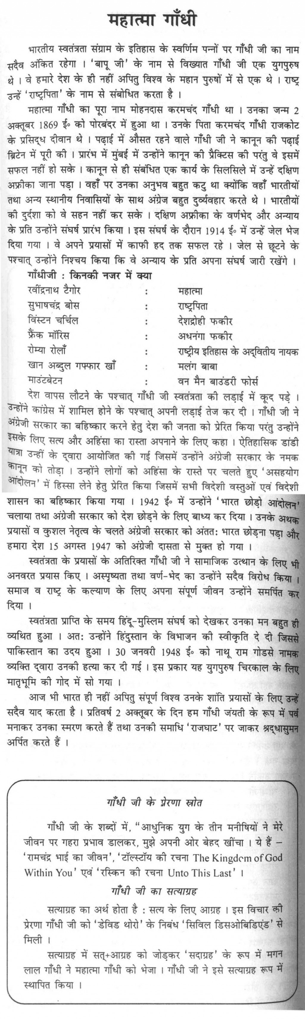026 Short Essay On Leadership Mahatma Gandhi English Personal 63 Ts Of Essays For College 1048x3497 Awesome About Experience Transformational In Hindi Large