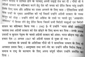 026 Short Essay On Leadership Mahatma Gandhi English Personal 63 Ts Of Essays For College 1048x3497 Awesome About Experience Transformational In Hindi