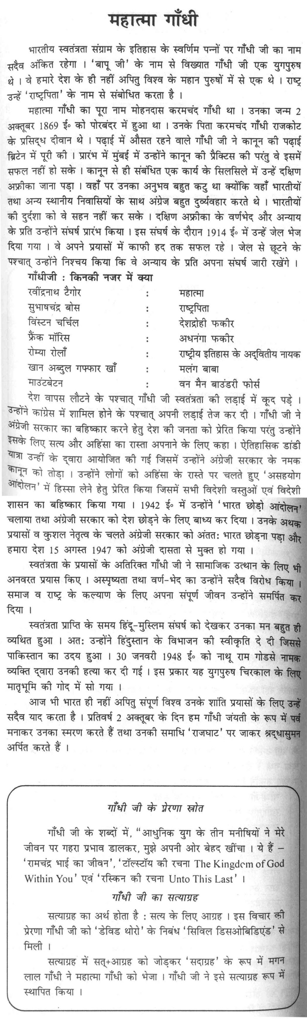 026 Short Essay On Leadership Mahatma Gandhi English Personal 63 Ts Of Essays For College 1048x3497 Awesome About Experience Transformational In Hindi Full