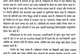 027 10023 Thumb 3 Essay Example Unusual Ambition On My In Hindi Language Quotes Quotations