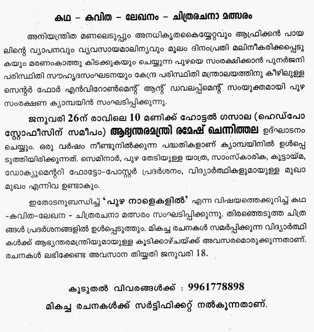 027 1342800675 Essay On Importance Of Water In Hindi Makar Sankranti Surprising Pdf Download 2018 Large