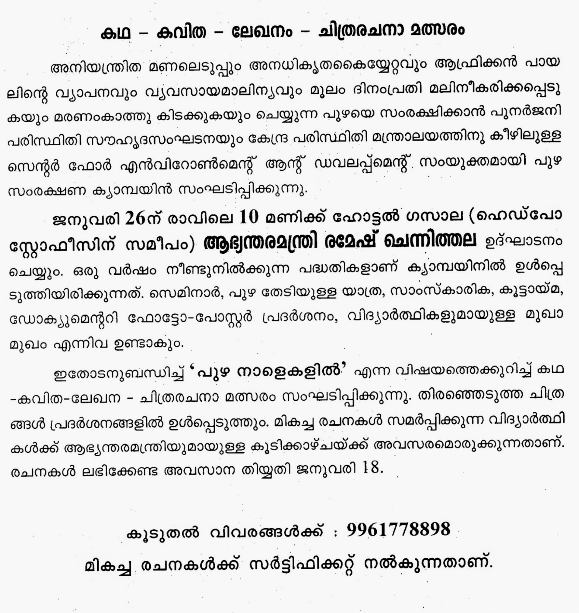 027 1342800675 Essay On Importance Of Water In Hindi Makar Sankranti Surprising Pdf Download 2018 1920